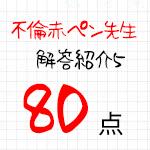 bnr_re2-150x1505